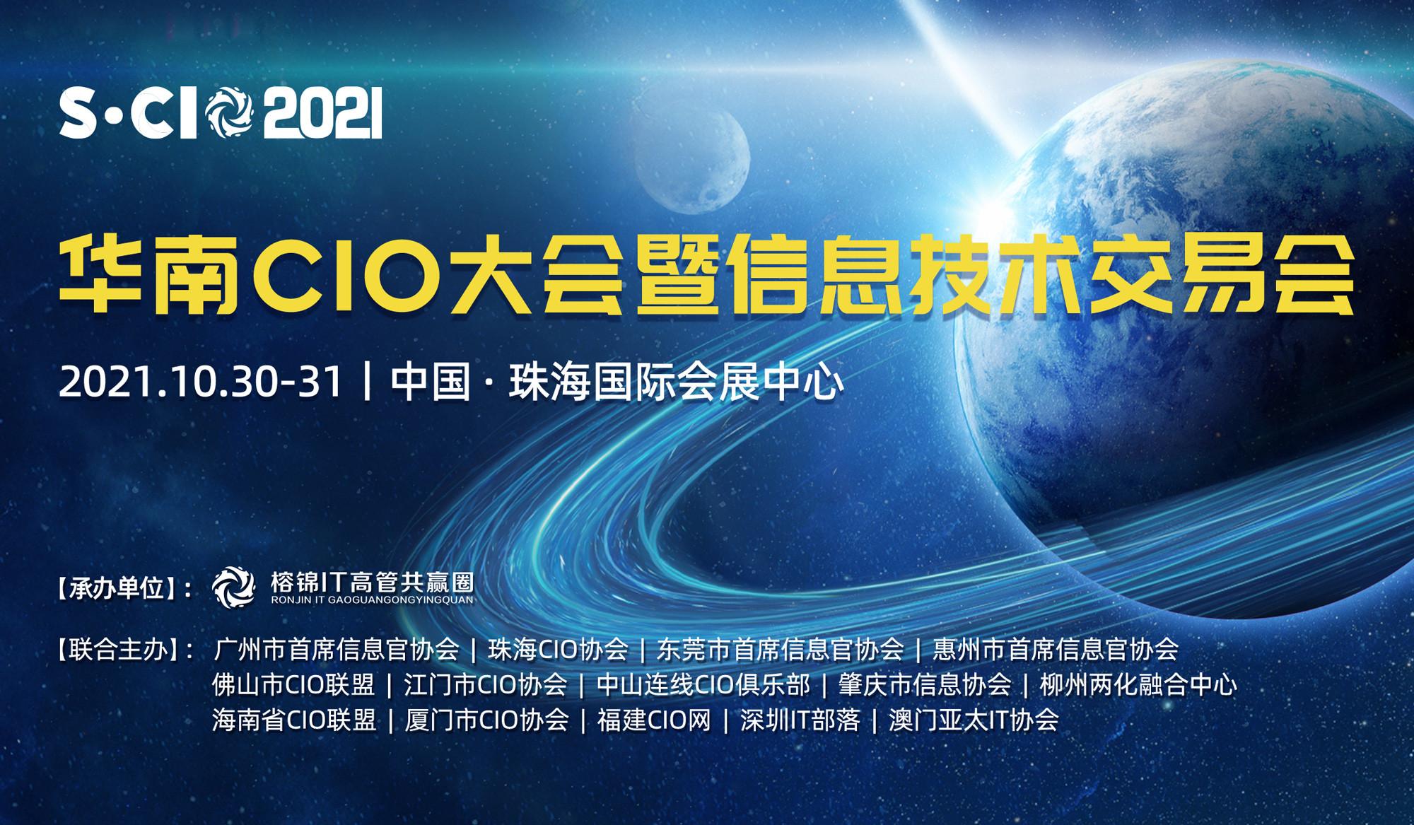 S-CIO 2021 第5届华南CIO大会