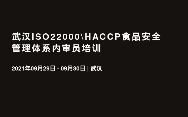 武汉ISO22000\HACCP食品安全管理体系内审员培训