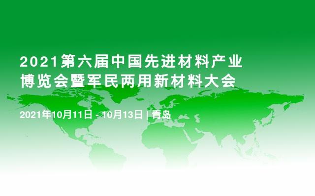 2021第六届中国先进材料产业博览会暨军民两用新材料大会