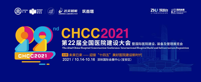 2021第二十二届全国医院建设大会暨国际医院建设、装备及管理展览会