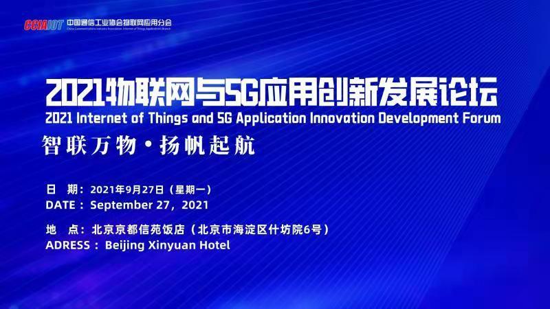 2021物联网与5G应用创新发展论坛(北京)