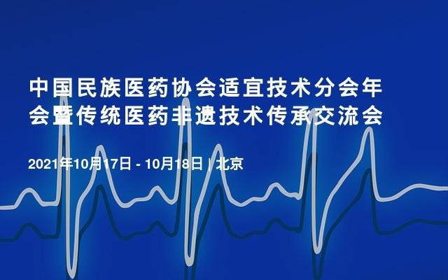 中国民族医药协会适宜技术分会年会暨传统医药非遗技术传承交流会