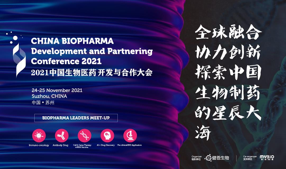 2021中國生物醫藥開發與合作大會