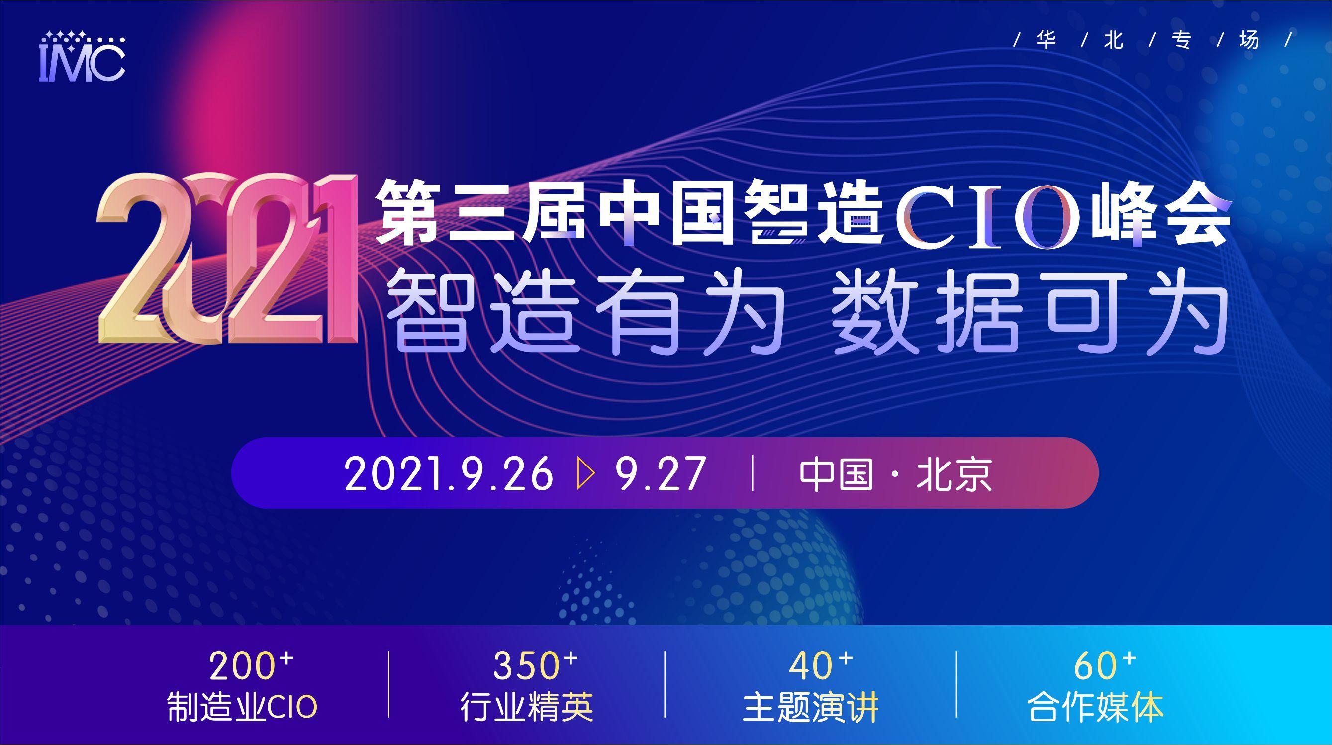IMC 2021中國智造CIO峰會(華北)