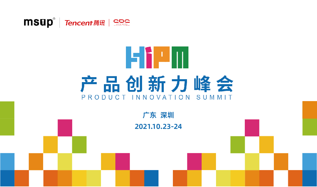 2021第一届产品创新力峰会(HIPM2021)