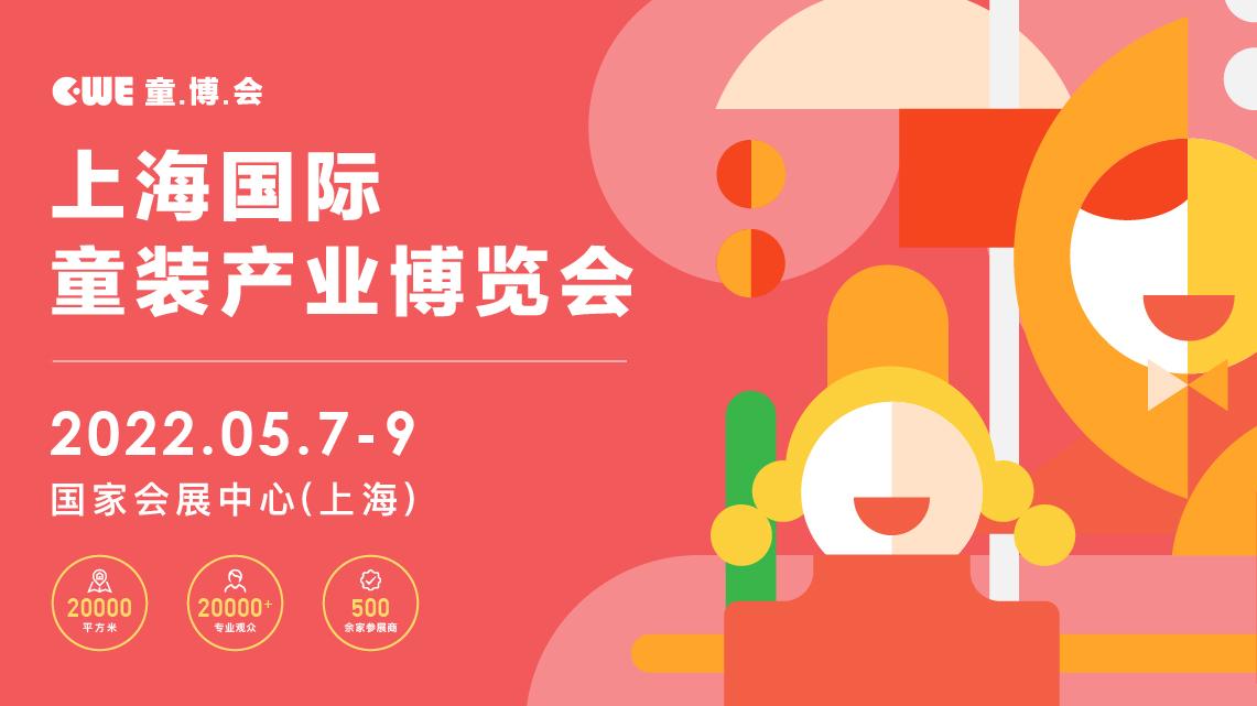 2022上海国际童装产业博览会