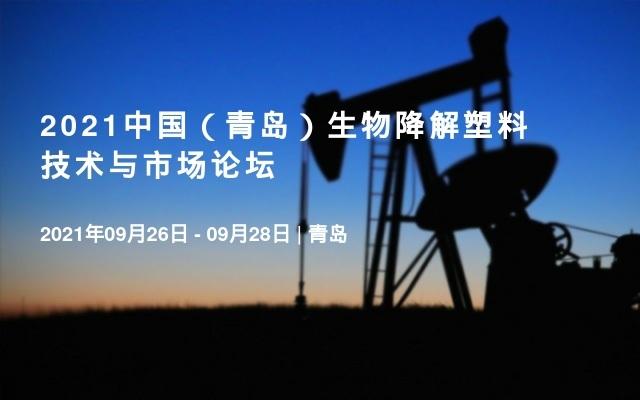 2021中国(青岛)生物降解塑料技术与市场论坛