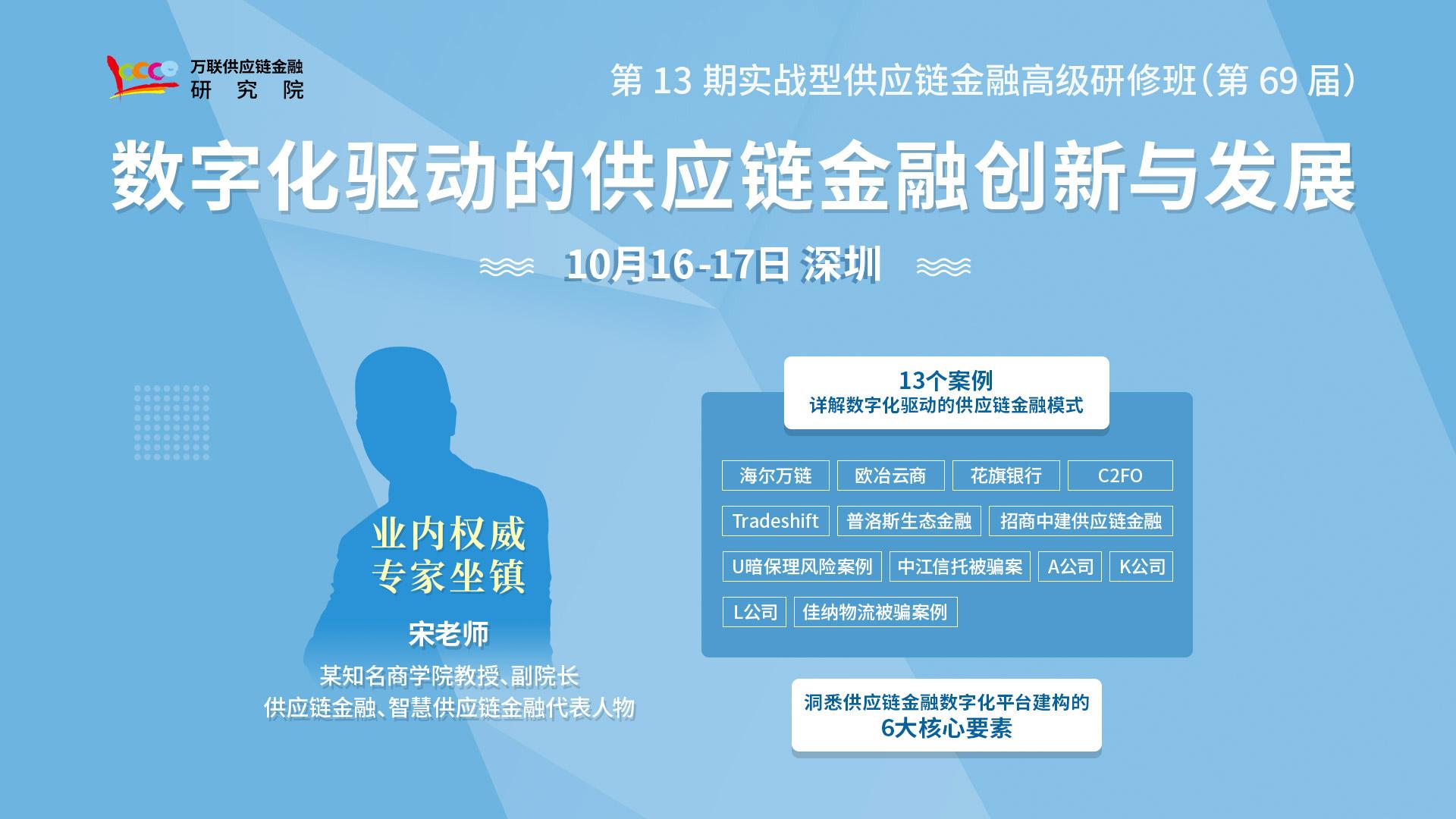 【深圳 10月課程】數字化驅動的供應鏈金融創新與發展