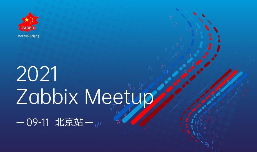 Zabbix Meetup 北京站