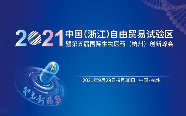 2021國際生物醫藥(杭州)創新峰會