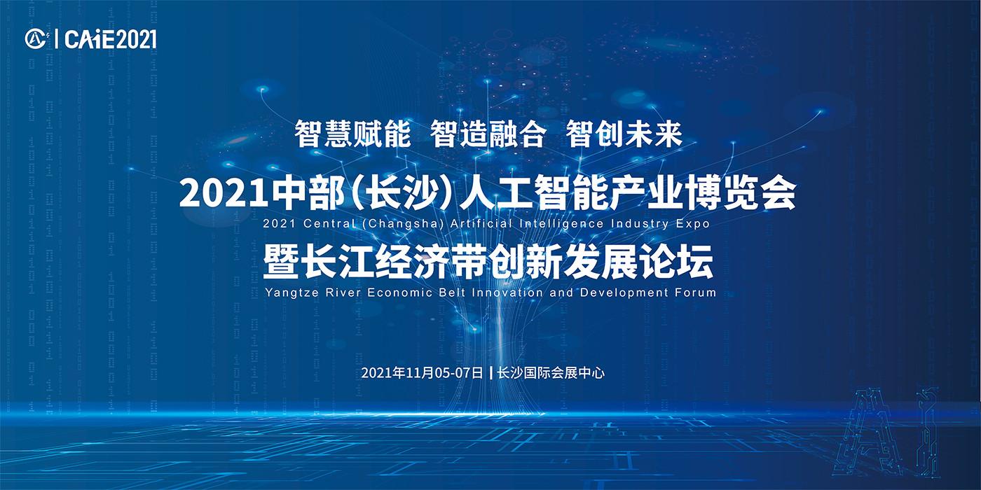 2021中部(长沙)人工智能产业博览会暨创新发展论坛