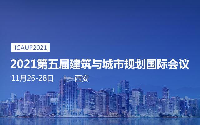 2021第五届建筑与城市规划国际会议