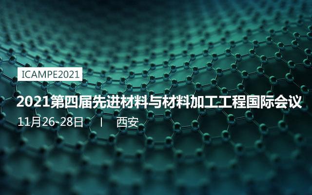 2021第四届先进材料与材料加工工程国际会议