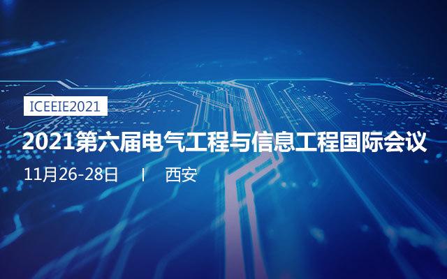 2021第六届电气工程与信息工程国际会议