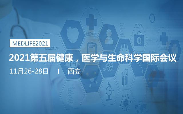 2021第五届健康,医学与生命科学国际会议