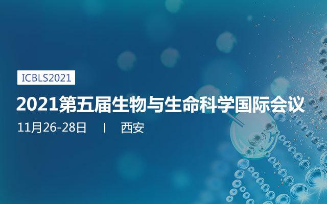 2021第五届生物与生命科学国际会议