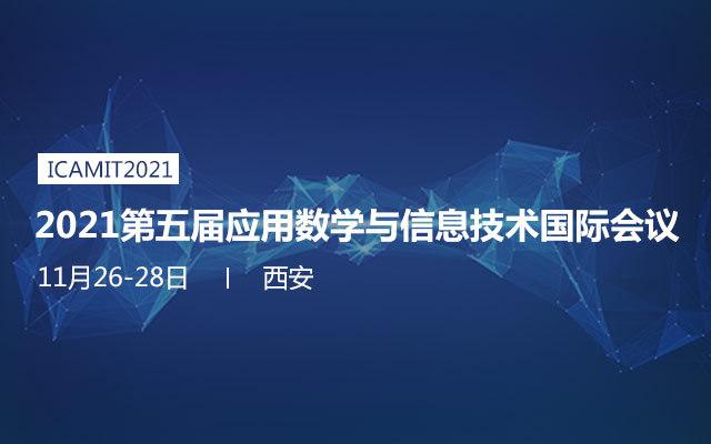 2021第五届应用数学与信息技术国际会议