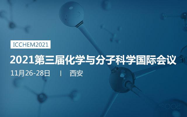 2021第三届化学与分子科学国际会议