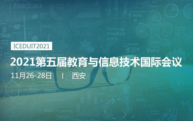 2021第五届教育与信息技术国际会议
