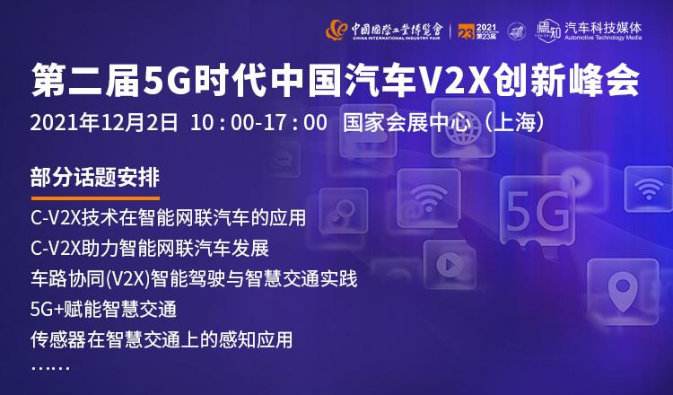 第二届5G时代·中国汽车V2X创新峰会