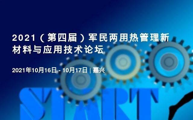 2021(第四届)军民两用热管理新材料与应用技术论坛