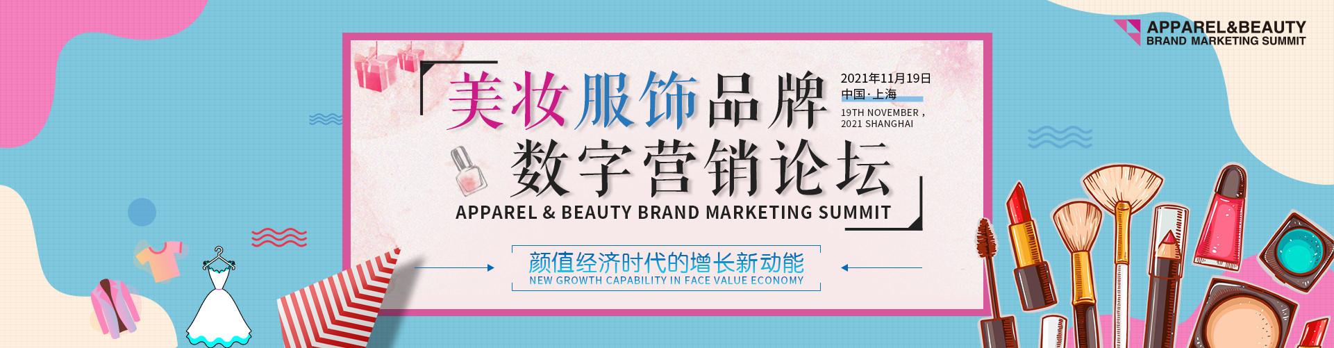 第二届服饰美妆品牌营销论坛