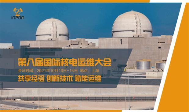 第八届国际核电运维大会(INPOM 2021)