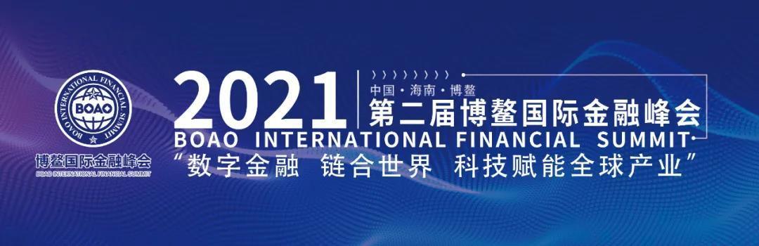 第二届博鳌国际金融峰会