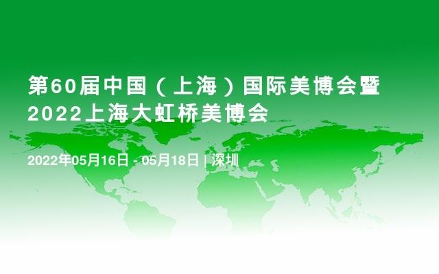第60届中国(上海)国际美博会暨2022上海大虹桥美博会