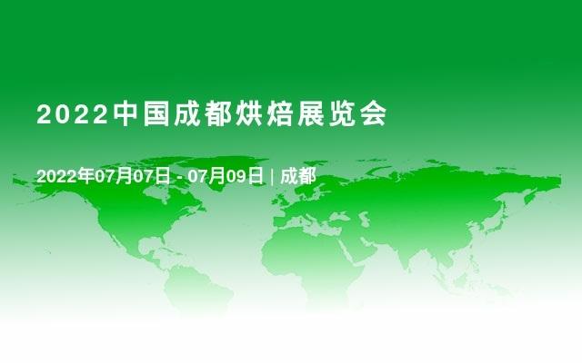 2022中国成都烘焙展览会