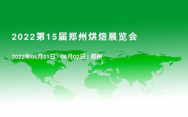 2022第15届郑州烘焙展览会