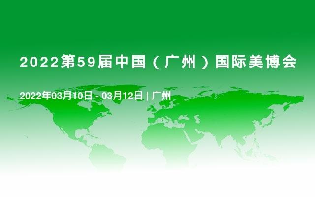 2022第59届中国(广州)国际美博会