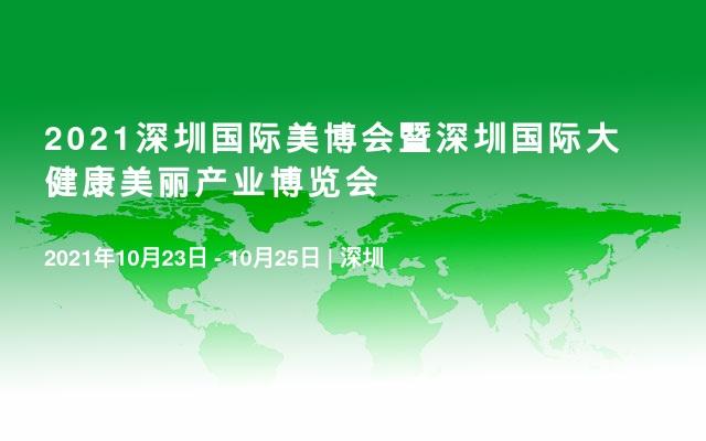 2021深圳国际美博会暨深圳国际大健康美丽产业博览会