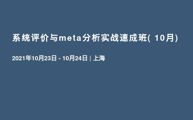 系统评价与meta分析实战速成班( 10月)