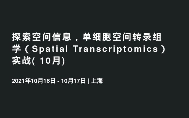 探索空间信息,单细胞空间转录组学(Spatial Transcriptomics)实战( 10月)