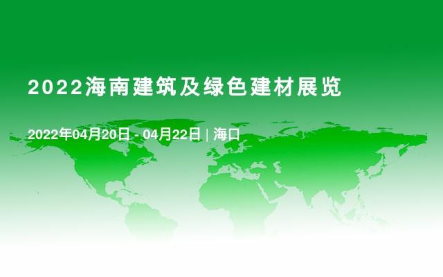 2022海南建筑及綠色建材展覽