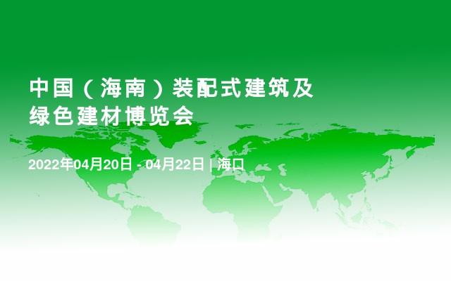 中国(海南)装配式建筑及绿色建材博览会