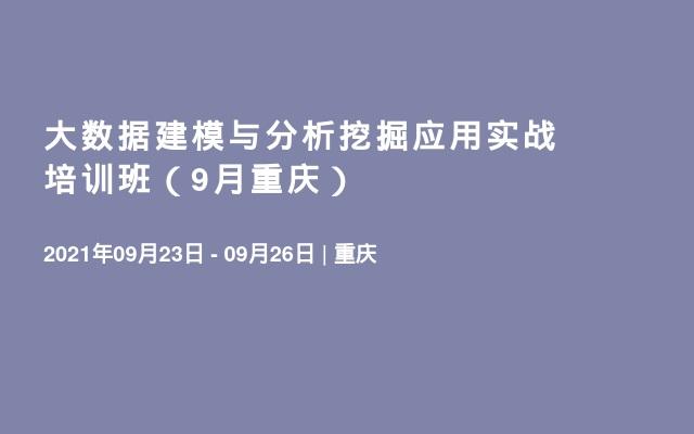 大数据建模与分析挖掘应用实战培训班(9月重庆)