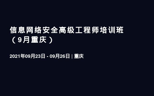 信息网络安全高级工程师培训班(9月重庆)