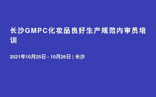 长沙GMPC化妆品良好生产规范内审员培训