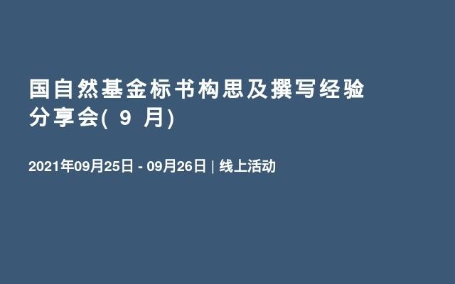 国自然基金标书构思及撰写经验分享会( 9 月)