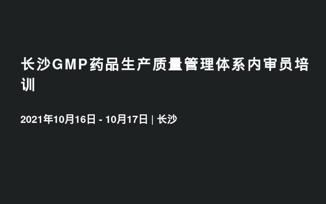 长沙GMP药品生产质量管理体系内审员培训
