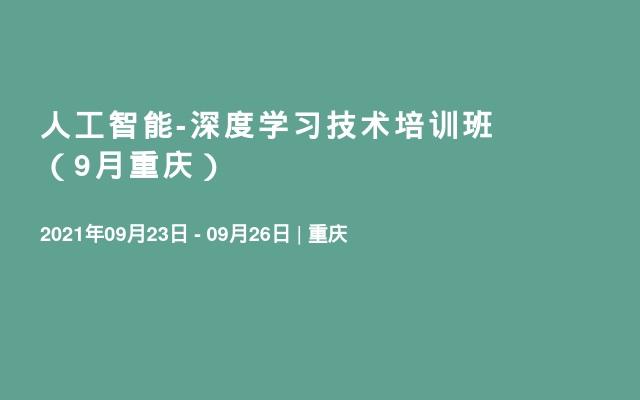 人工智能-深度学习技术培训班(9月重庆)