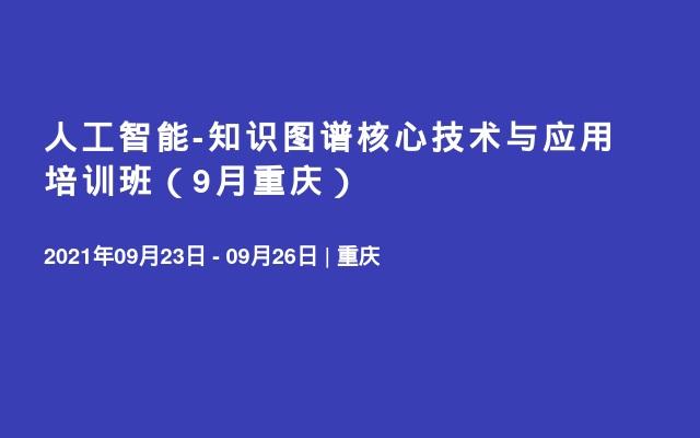 人工智能-知识图谱核心技术与应用培训班(9月重庆)