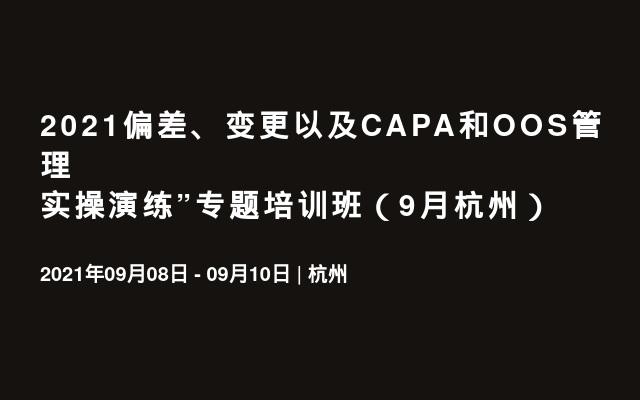 """2021偏差、变更以及CAPA和OOS管理实操演练""""专题培训班(9月杭州)"""
