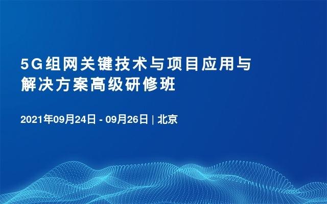 5G组网关键技术与项目应用与解决方案高级研修班
