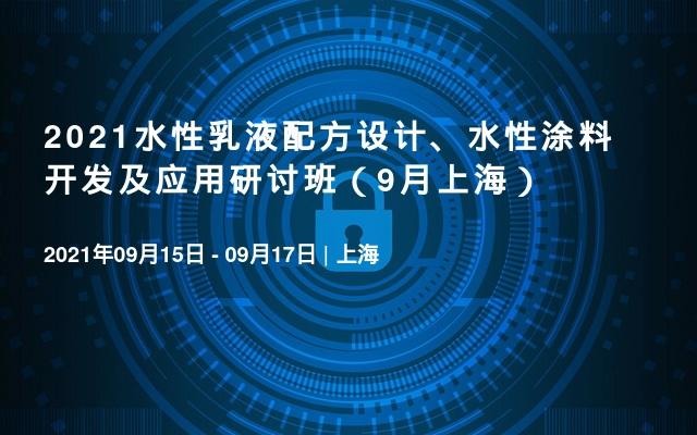 2021水性乳液配方设计、水性涂料开发及应用研讨班(9月上海)