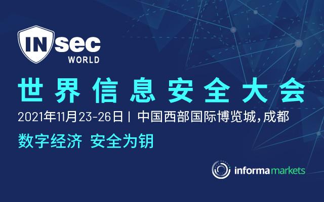 INSEC WORLD 世界信息安全大会