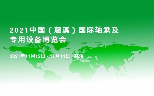 2021中国(慈溪)国际轴承及专用设备博览会