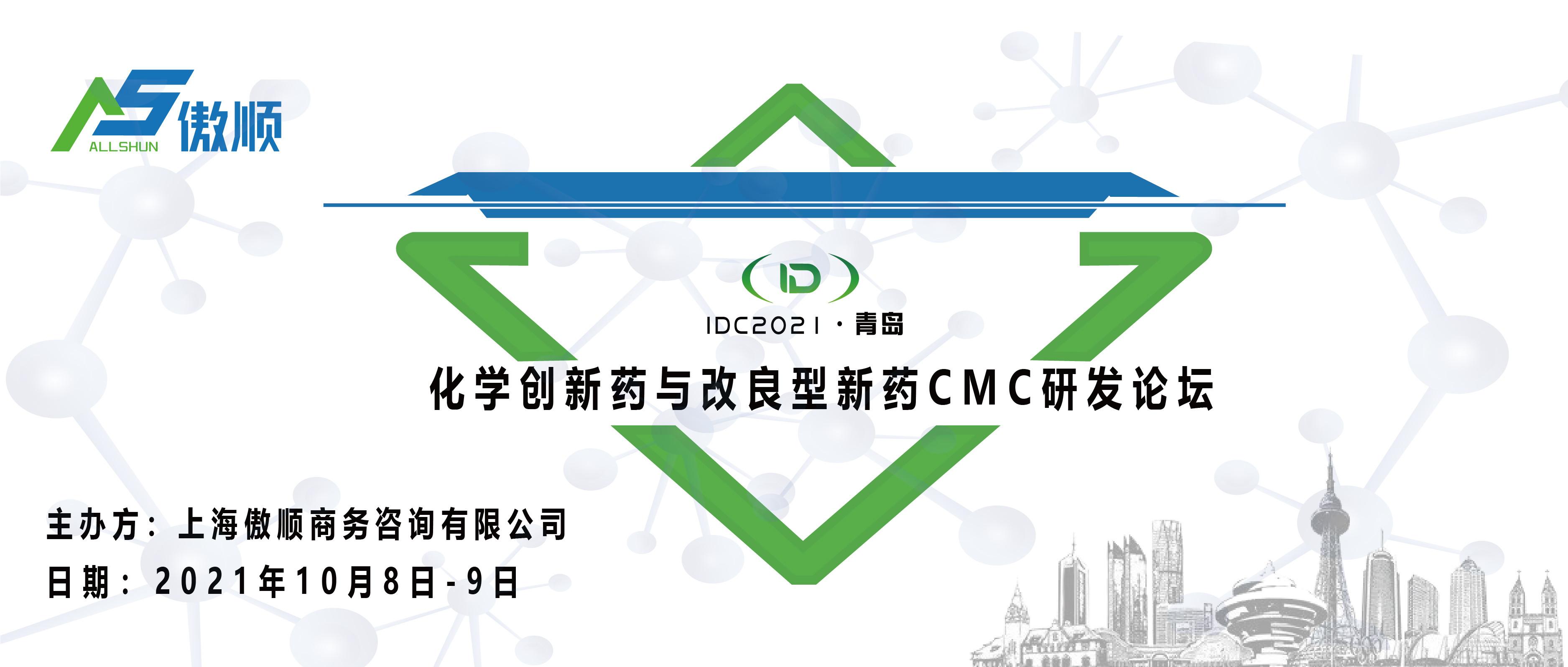 IDC2021化学创新药与改良型新药CMC研发论坛